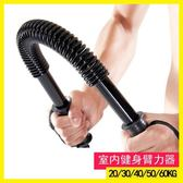 握力器家用健身器材30kg40公斤50擴胸器胸肌拉力握力彈簧臂力棒20