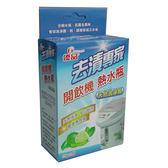 【優品】去漬專家天然洗淨劑25g*3包(開飲機、熱水瓶適用)