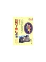 二手書博民逛書店 《驚異的海狗卡羅太療效》 R2Y ISBN:9575296397│大塚俊郎