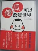 【書寶二手書T5/勵志_CXU】傻瓜可以改變世界_村上和雄