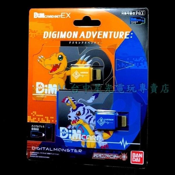【數碼寶貝大冒險】 萬代 數碼寶貝記憶卡EX 特別限定套組 Dim卡 【亞古獸 加布獸】台中星光電玩