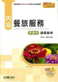 (二手書)丙級餐旅服務學術科通關寶典(2011年最新第四版)