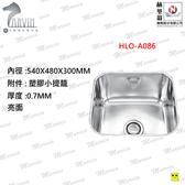 HELION-赫里翁 歐化不鏽鋼水槽 HLO-A086 (下崁專用)不鏽鋼0.7MM 台灣製造