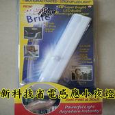 【新科技超省電感應小夜燈】motion brite 小夜燈 家用人體感應燈室內led 感應燈感應櫃燈