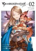 GRANBLUE FANTASY 碧藍幻想 (首刷附錄版) 02
