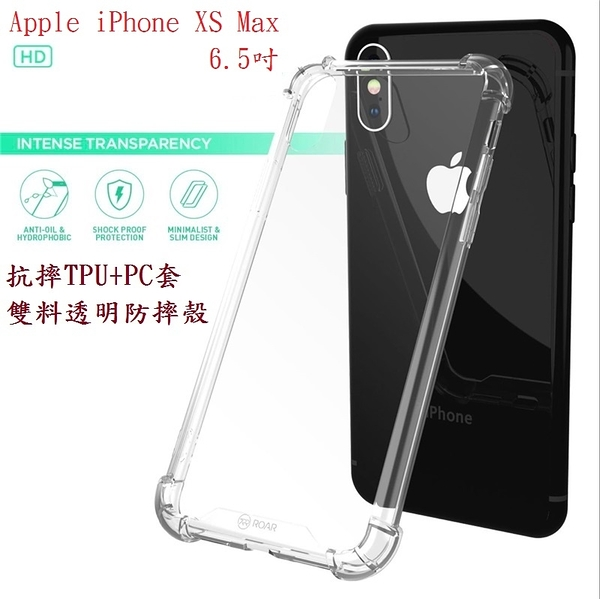 【Roar】Apple iPhone XS Max 6.5吋 抗摔TPU+PC套/雙料透明防摔殼/手機保護殼