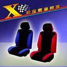 熱血X  賽車椅套 前座賽車椅套(雙入)...