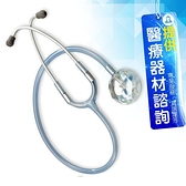 來而康 心鑽系列 Spirit 精國聽診器 CK-AC603D 單面聽診器