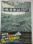 【書寶二手書T5/一般小說_BVV】橫濱車站SF_柞刈湯葉,  林哲逸