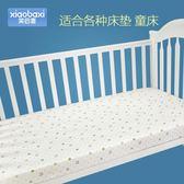 嬰兒床單嬰兒床床單寶寶床笠新生兒童床罩幼兒園床單四季通用·樂享生活館