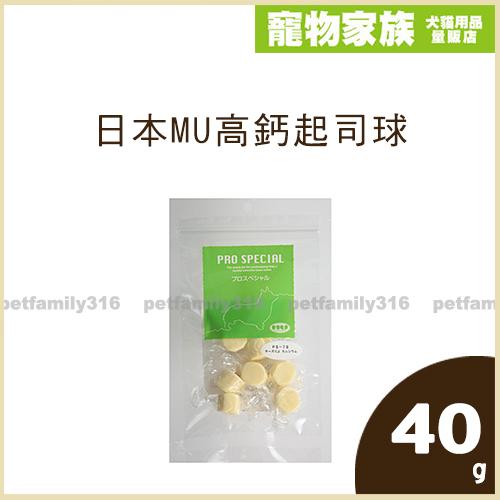 寵物家族-日本MU高鈣起司球 40g