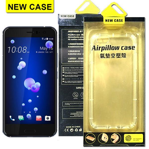 NEW CASE HTC U11 氣墊空壓殼