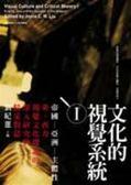 (二手書)文化的視覺系統I帝國-亞洲-主體性