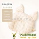 嬰兒乳膠枕頭0-1歲定型枕防偏頭新生兒頭型矯正寶寶糾正兒童偏頭品牌【小玉米】