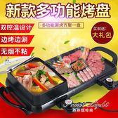 電烤盤家用麥飯石燒烤爐無煙不黏烤肉機兩用鍋 NMS 220v 果果輕時尚