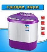 迷你洗衣機全國小型半自動雙桶雙缸迷你洗衣機帶甩干消毒不銹鋼甩干桶igo 220V 曼莎時尚