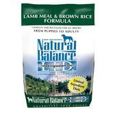 【寵物王國】Natural Balance-NB低敏羊肉糙米全犬配方4.5磅【中大型犬】●廠效期2019.1.8