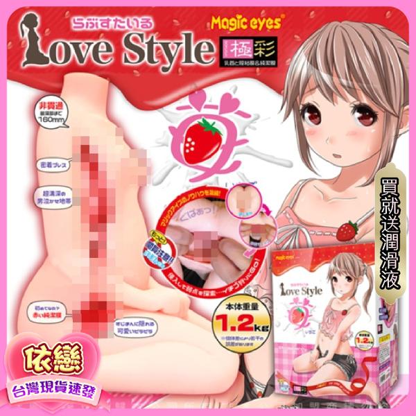 滿額享折扣+贈品好禮送 日本Magic eyes 極彩 Love Style 戀愛草苺 莓環狀 純潔膜小女體 自慰器