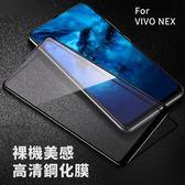 VIVO NEX 絲印 鋼化膜 滿版 弧邊 高清 硬邊 玻璃貼 9H防爆防刮 防指紋 螢幕貼 保護貼 保護膜