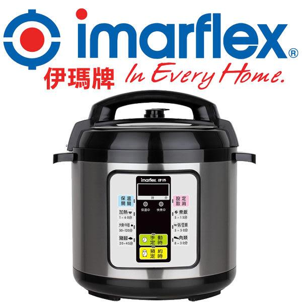 ◍日本 imarflex 伊瑪◍ 微電腦 6L◍節能多用途壓力鍋快鍋◍IEC-610/IEC610◍