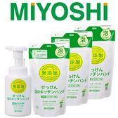 日本 MIYOSHI 無添加 廚房泡沫洗手乳超值4件組(1瓶+3補充包)