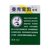 曼秀雷敦軟膏 35g /罐 (中)【瑞昌藥局】906930