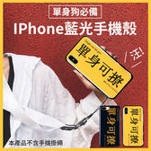 【AB990】單身可撩情侶手機殼系列iPhone6/7/8 plus X 蘋果手機防摔保護套殼