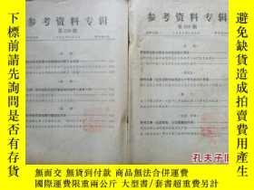 二手書博民逛書店參考資料專輯1982年罕見238,239期Y135958 出版1