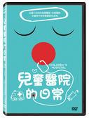 兒童醫院的日常DVD(杜梭醫院)