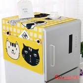 冰箱蓋布 韓式卡通冰箱蓋布單開門冰箱防塵罩田園雙開冰箱巾滾筒洗衣機蓋巾 8色