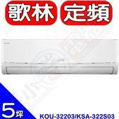 KOLIN歌林【KOU-32203/KSA-322S03】分離式冷氣