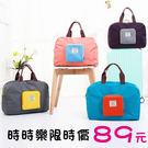 【時時樂限時價89元】【03770】輕鬆旅遊行李袋 旅行袋 大容量 手提 肩背