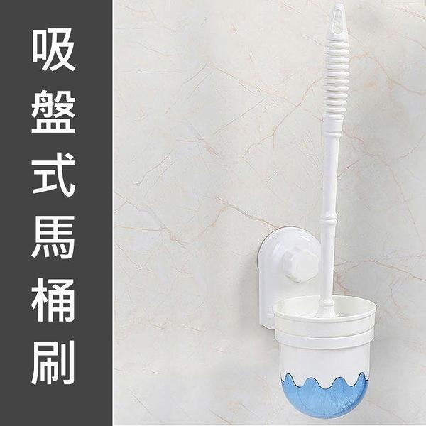 【GL380】吸盤式浴室馬桶刷架SQ1904 馬桶刷柄 吸壁式潔廁套組 EZGO商城