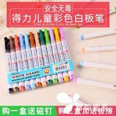 水性可擦兒童無毒彩色12色畫板筆辦公用品文具
