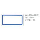 華麗牌標籤WL-1074 14x26mm藍框340pcs