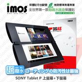 【愛瘋潮】SONY Tablet P 上螢幕+下螢幕 iMOS 3SAS 防潑水 防指紋 疏油疏水 螢幕保護貼 現+預