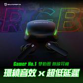 平廣 送袋 SOUNDPEATS Gamer No.1 藍芽耳機 台灣公司貨保1年 電玩 低延遲 真無線 耳機