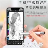 吉瑪仕ipad平板電腦電容筆 蘋果X手機觸控筆iphone華為三星安卓 雙十二全館免運