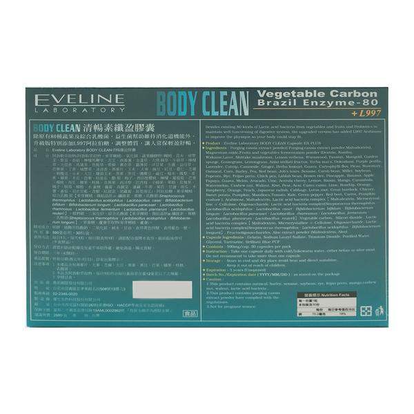 EVELINE BODY CLEAN 清暢素纖盈膠囊 (30粒/盒)