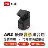 PX大通 A9系列專用後鏡(變形組合包) AR2