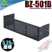 [ PC PARTY ] 聯力 LianLi BZ-501B 5.25吋 面板 獨特挖孔設計 附濾網 - 黑
