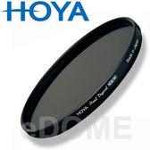 HOYA 55mm Pro1D ND8 減光鏡 (免運 立福貿易公司貨) Digital 數位廣角薄框多層膜減光鏡