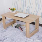 茶几簡約現代小茶几簡易小木桌客廳茶桌小戶型茶几矮桌飄窗小桌子WD 溫暖享家
