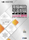 TQC+ 電腦輔助平面製圖認證指南AutoCAD 2018