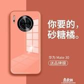 手機殼華為mate30pro手機殼全包攝像頭mate30液態矽膠m30 易家樂