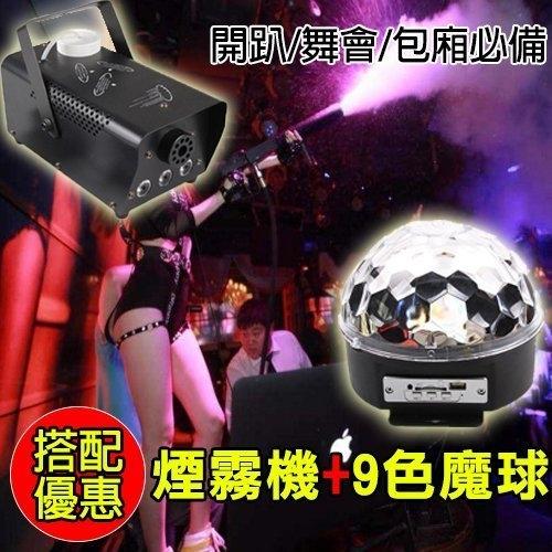 【優惠促銷組】煙霧機+《數位9色》魔球燈光KTV閃光燈酒吧燈 水晶魔球激光燈LED彩燈18W 遙控