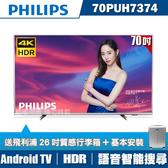 ★送2好禮★PHILIPS飛利浦 70吋4K HDR聯網液晶+視訊盒70PUH7374