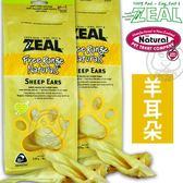 【培菓平價寵物網】 ZEAL岦歐》紐西蘭點心-羊耳朵-125g