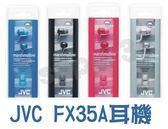 新竹※超人3C※ JVC HA-FX35 繽紛舒適 密閉型 聲耳機 適合 iPod MP3MP4 iPhone 手機 收音機 MP4 FX35A