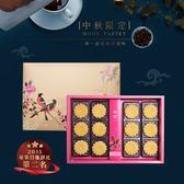 康鼎-雪藏乳酪綠豆皇禮盒12入 (2015蘋果日報-冰皮類組第二名)